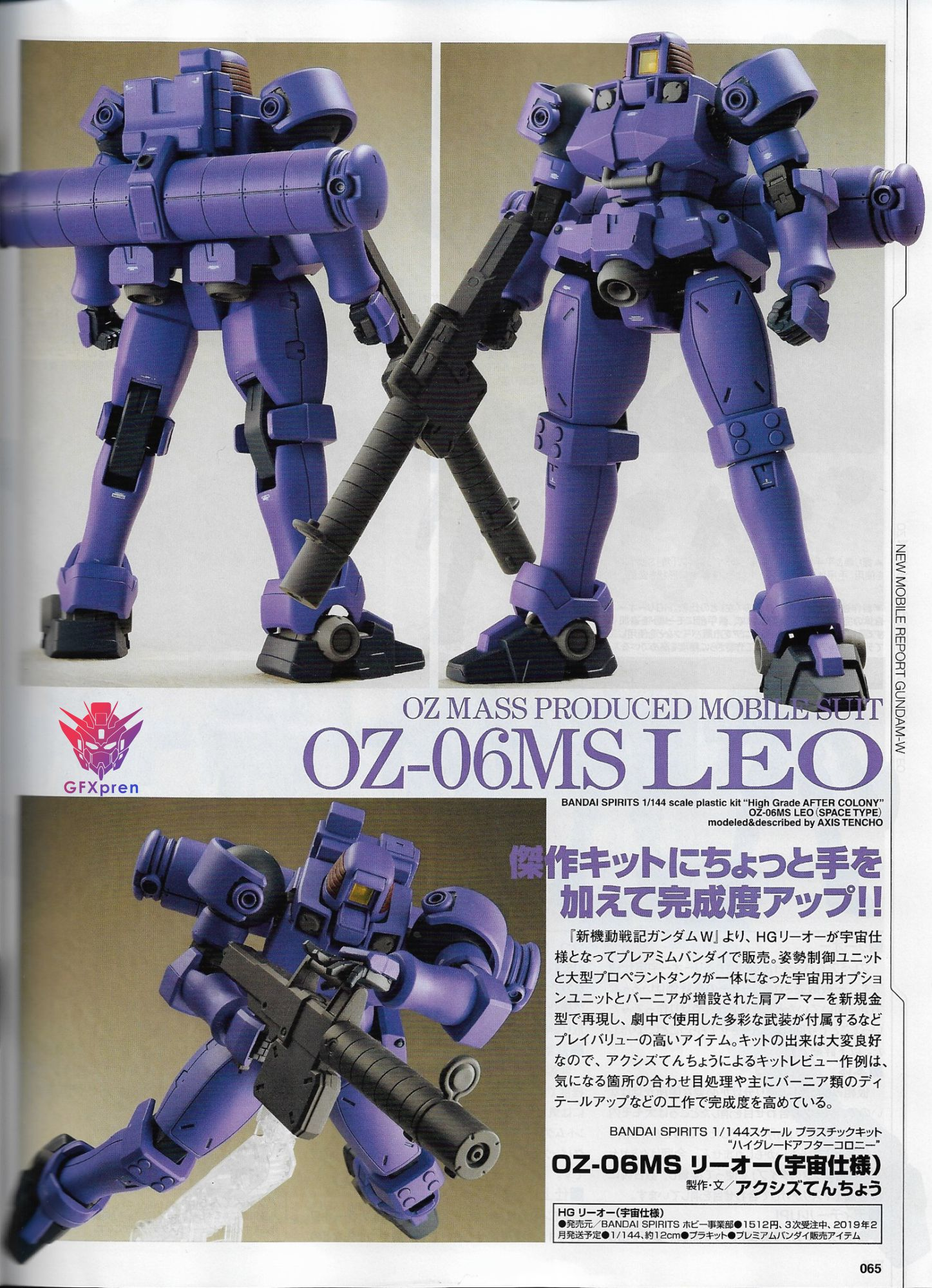 Bandai 1//144 HG OZ-06 Miss Leo SPACE Type MOBILE SUIT GUNDAM W W