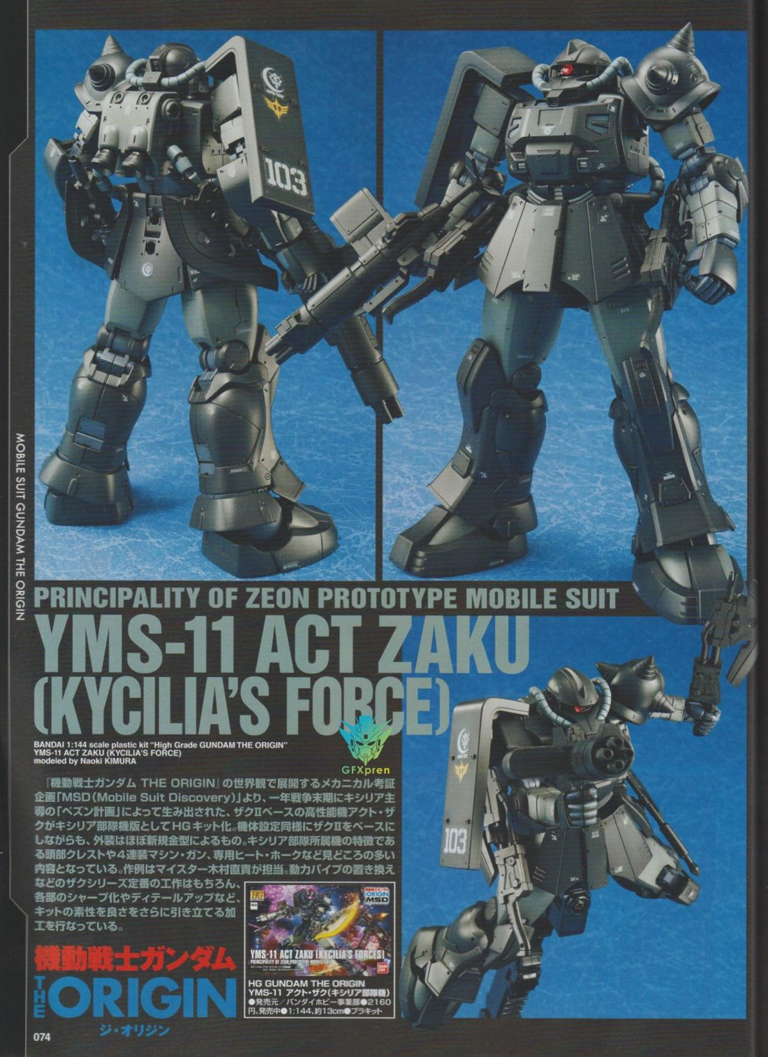 zeon – Gundam Front Xperience